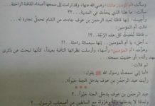 kisah Abdurrahman bin Auf
