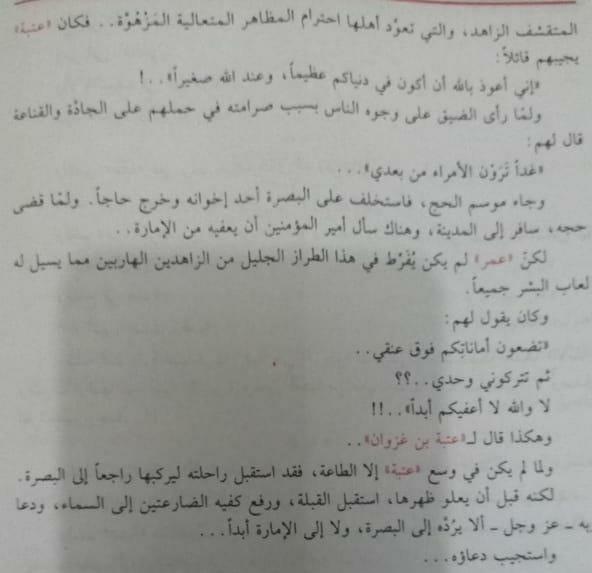 Utbah bin Ghazwan