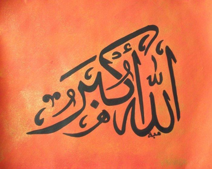 kaligrafi Alhamdulillah